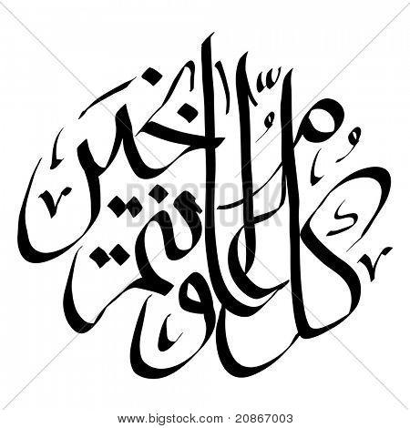 Arabic Greeting Calligraphy - Eid Mubarak