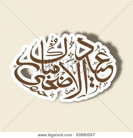 Arabic islamic calligraphy of text Eid Ul Adha or Eid Ul Azha on abstract background for celebration of Muslim community festival.