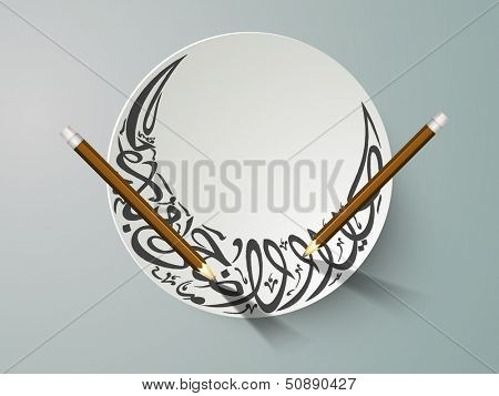 Arabic Islamic calligraphy of text Eid Al Azha or Eid Al Adha on sticky, tag or label for holy festival of Muslim community.