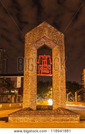 Entrance To Kunazhaixiangzi In Chengdu