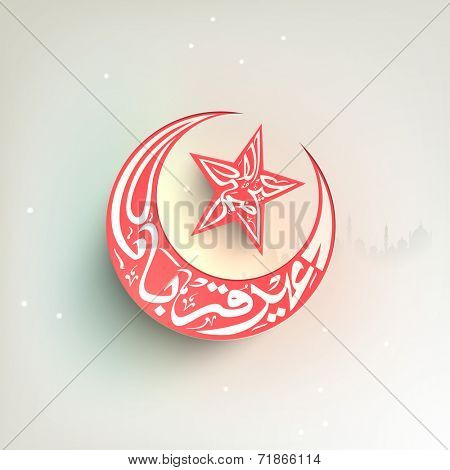 Arabic islamic calligraphy of text Eid-Ul-Adha in shape of moon and star in pink color for Muslim community festival celebrations.