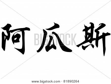 English Name Aguas In Chinese Calligraphy Characters