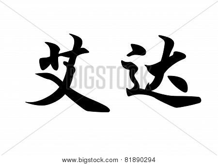 English Name Aida In Chinese Calligraphy Characters