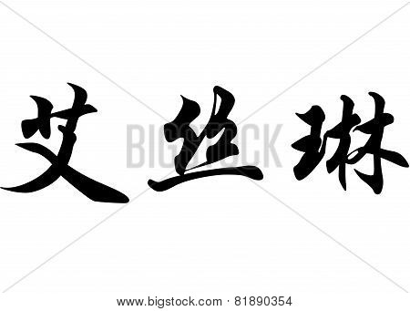 English Name Aisling In Chinese Calligraphy Characters