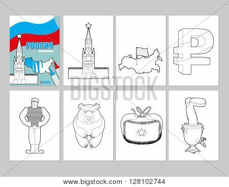 Russian Coloring Book. Patriotic Illustrations In Linear Style Of Painting. Moscow Kremlin And Map O
