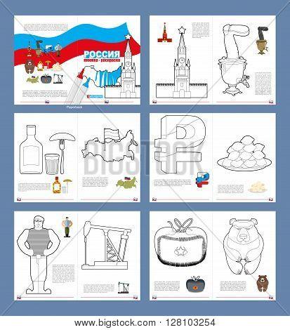 Russian Coloring Book. Patriotic Book For Coloring. Russian National Symbols. Red Moscow Kremlin. Sa