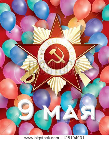 May 9. Greetings Card with Cyrillic Text: 9 May. Card for russian holiday victory day with balloons and red star.