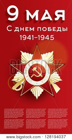 May 9. Greetings Card with Cyrillic Text: 9 May. Card for russian holiday victory day with red star and copy space.