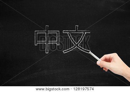 The language of China written on a blackboard