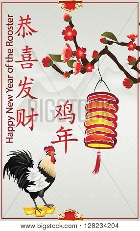Elegant Chinese New Year greeting card, 2017. Text translation: Happy New Year; Year of the Rooster. Contains cherry blossoms and paper lantern. Print colors used.