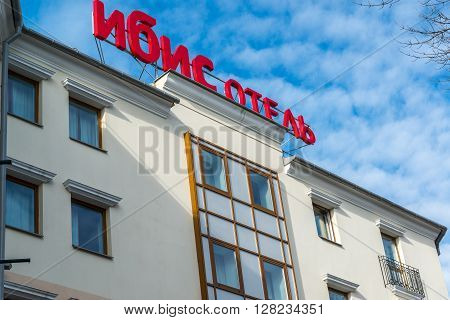 Russia, Yaroslavl-March 28.2016. Network Hotel Ibis in the May Lane