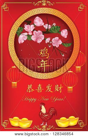 Greeting-card for Spring Festival, 2017 - the year of the Rooster. Text: Year of the  Rooster; Happy New Year! Contains cherry flowers, golden nuggets, paper lanterns, monkey shape. Print colors used.