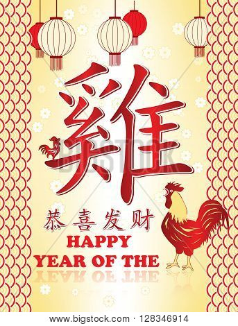 Greeting card for Chinese New Year of the Rooster, 2017. Chinese text: Rooster (animal); Happy New Year! Contains seamless pattern, rooster cartoon and Chinese paper lamps. Used print colors