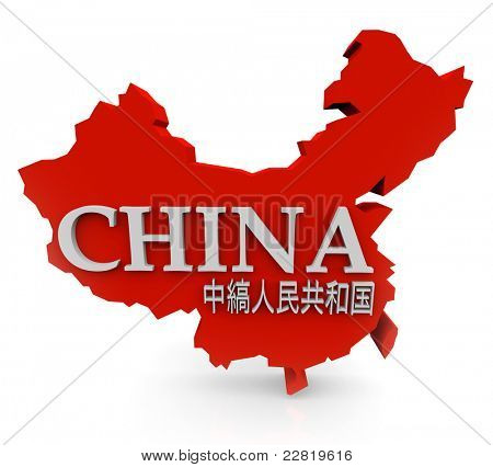 A 3D red illustrated, isolated map of the country China, also known as People's Republic of China or PRC, with the name typed on the country as well as the mandarin character translation