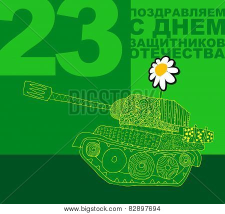 February 23,  Postcard greetings. Defender of the fatherland. Tank