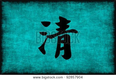Chinese Character Painting for Clarity in Blue as Concept
