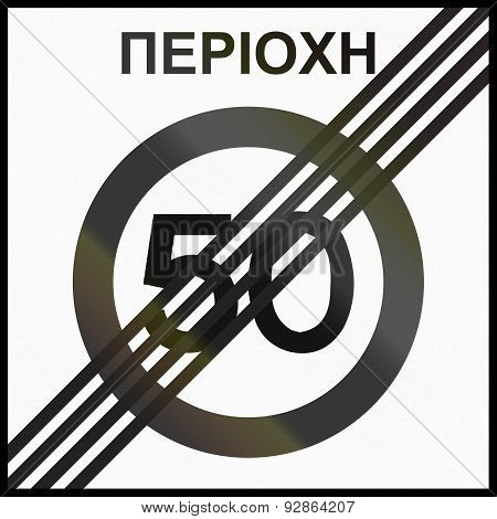 End 50-zone In Greece