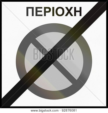 End Of No Parking Zone In Greece