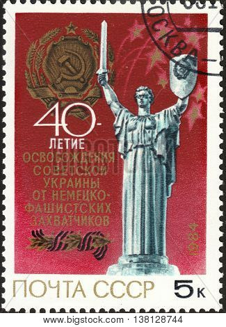 MOSCOW RUSSIA - DECEMBER 2015: a post stamp printed in the USSR shows