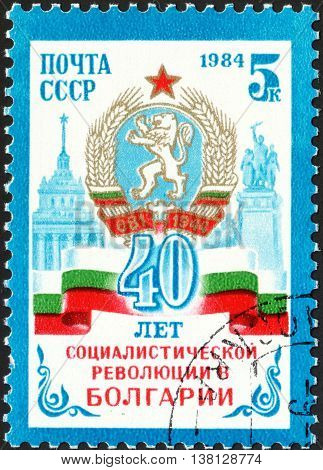 MOSCOW RUSSIA - DECEMBER 2015: a post stamp printed in the USSR and devoted to The 40th Anniversary of Bulgarian Revolution circa 1984