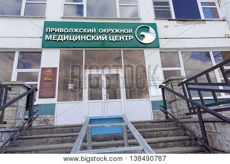 Nizhny Novgorod, Russia. - April 22.2016. Volga District Medical Center