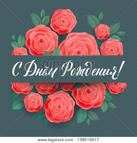 HAPPY BIRTHDAY Russian Floral Greeting Card. Birthday Calligraphy Greeting Card. Rose Flowers Holiday Card Simple Design.