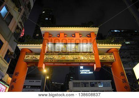HONG KONG - NOV 9: Hong Kong Temple Street Gateway (Paifang) at night on Nov 9, 2015 in Kowloon, Hong Kong. Temple Street is famous for its night market and busiest flea markets at night in Hong Kong.