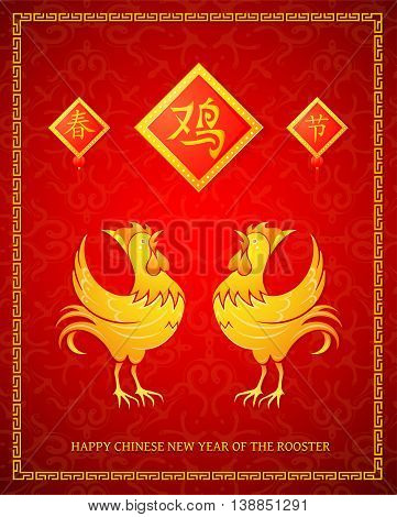 Traditional greeting card design for Chinese New Year with pair of golden cockerel. hieroglyph translation: Chinese New Year of the Rooster