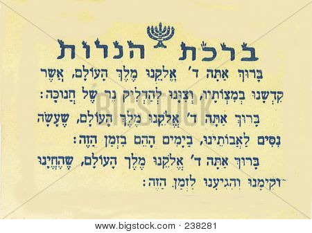 Chanuka Prayer