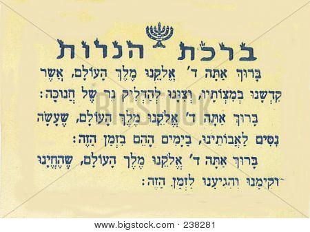 Chanuka Prayer