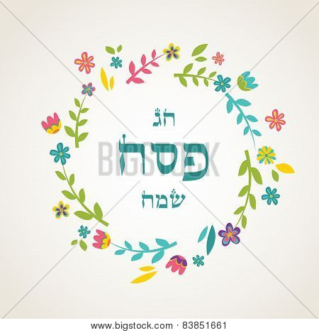 Jewish passover holiday greeting card design. Happy passover in hebrew