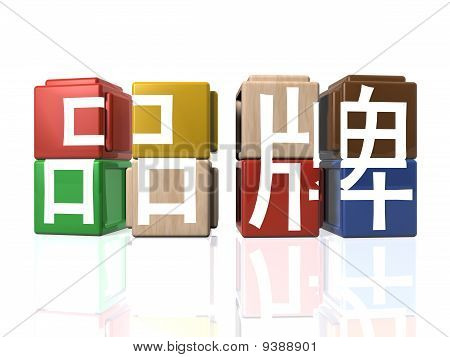 Blocos de construção - marca de produto (com texto em Chinês)