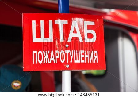 Notice board with inscription in russian: