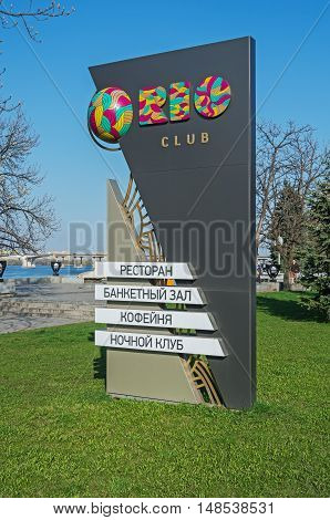 Dnepropetrovsk Ukraine - April 07 2016: Advertising stand places of entertainment in the city center