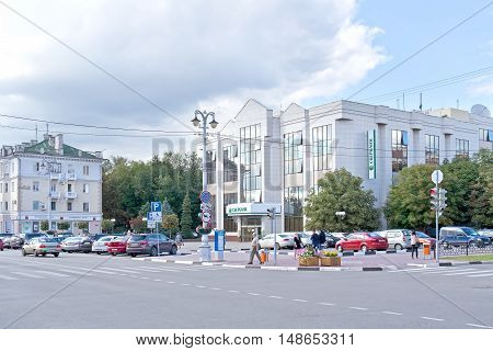BELGOROD RUSSIA - August 30.2016: Financial and office institutions on Grazhdanskiy boulevard in the center of city