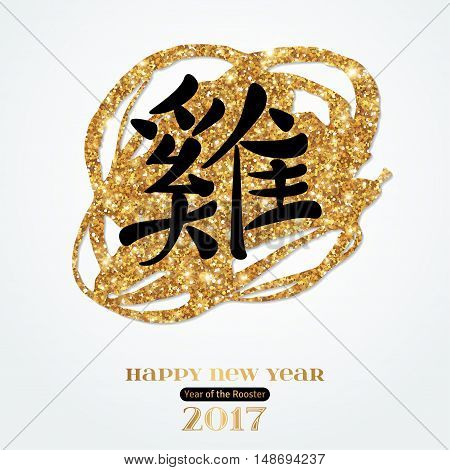 Black Hieroglyph Rooster on Glittering Gold Stain Isolated on White. Happy Chinese New Year. Vector illustration.