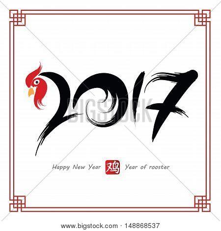 Chinese New Year 2017-2