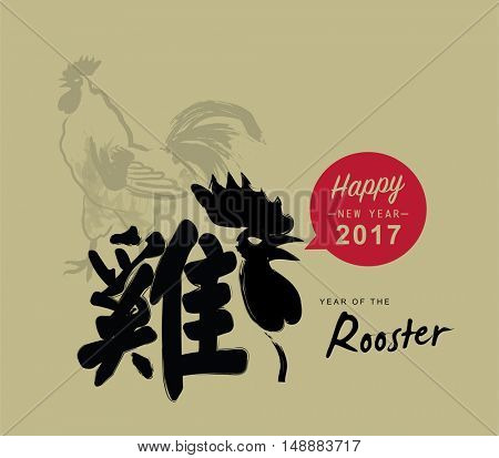 Happy New Year 2017, year of the Rooster. Chinese wording translation: Rooster.
