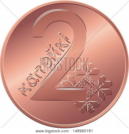 vector reverse new Belarusian Money BYN two copecks coin with Value and ornament symbolizing the pursuit of happiness and freedom