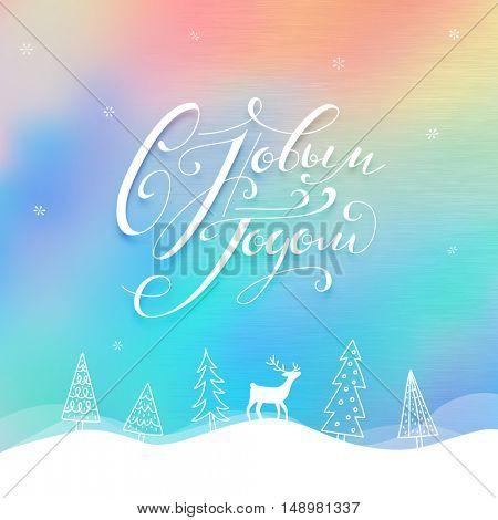 Happy new year illustration.Translation, Main: New Year