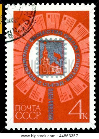 Vintage  Postage Stamp.  All- Union  Philatelic Congress, Moscow