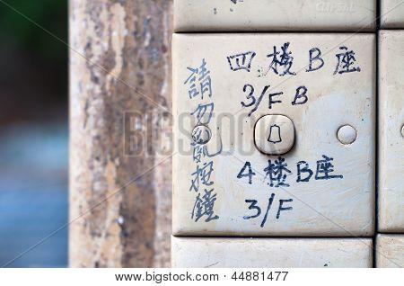 Residential doorbell, Hong Kong