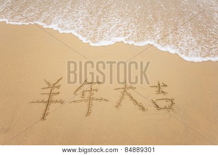 Chinese Calligraphy for happy new year of goat written in the sand
