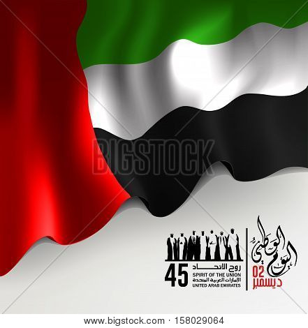 United Arab Emirates national day December the 2nd,spirit of the union