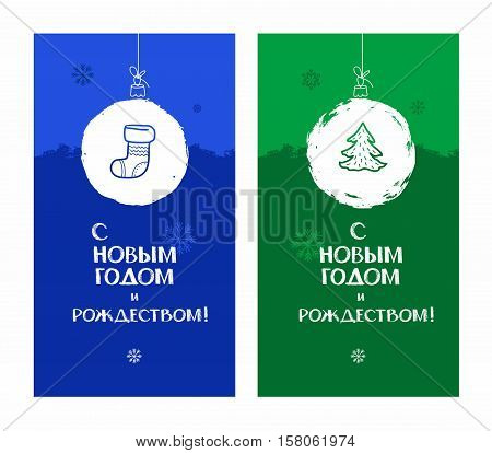 Happy New year and merry Christmas, tree, blue, green. Postcard Russian language. Vector colored flat cards with white snow ball. The inscription in Russian language: happy New year and merry Christmas! Imitation snow.