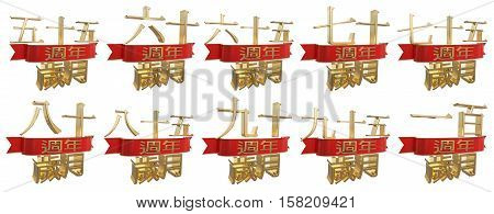 Set of golden anniversary signs symbols. Translated from the Chinese - Anniversary of fifty five sixty sixty five seventy seventy five eighty eighty five ninety ninety five one hundred years. 3D illustration