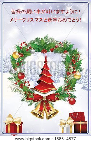 Business greeting card for winter season with message in Japanese language (May all your wishes come true. Merry Christmas and Happy New Year!). Formal language used. Print colors used