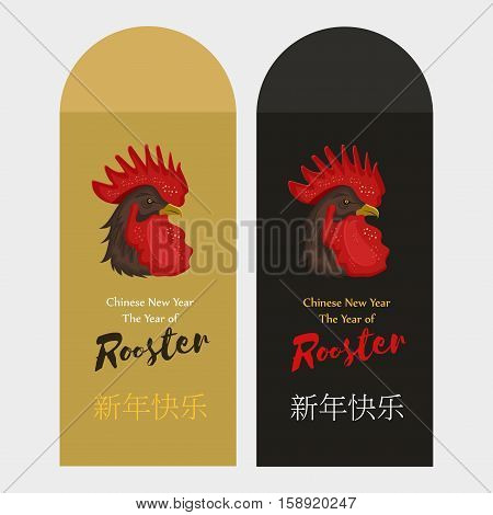 Chinese New Year Money Packet Set. Chinese New Year of Fire Rooster. Black and Gold templates