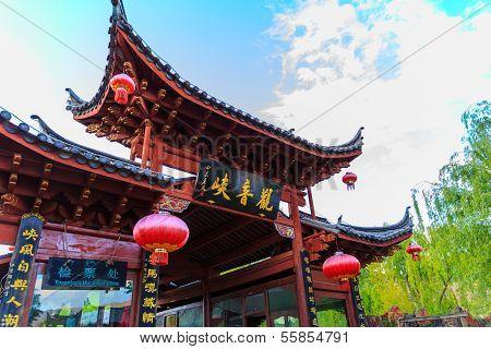 Guanyin Gorge Park Entrance