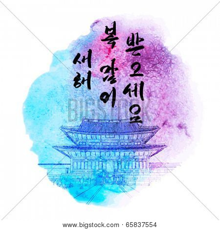 Vector Korean Palace and New Year Calligraphy. Translation: Happy New Year